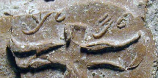 Ancient Hebrew seals discovered around Jerusalem